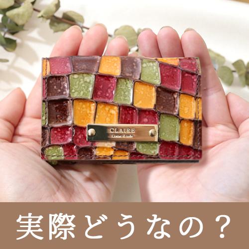 【検証】使いにくい?ミニ財布のメリット・デメリット
